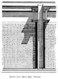 Деталь зала Джон Дир, Молине