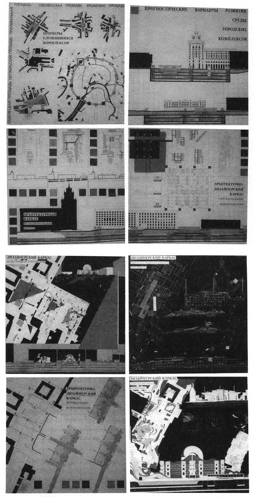 Диплом Е. Фарвазова, Архитектурно-дизайнерский каркас развития среды крупного городского комплекса