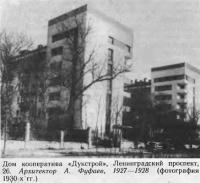 Дом кооператива «Дукстрой», Ленинградский проспект, 26