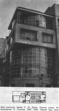 Дом культуры имени С. М. Зуева