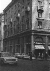 Дом на Арбате, 45. Архитектор Л. Поляков, 1933—1935
