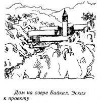 Дом на озере Байкал. Эскиз к проекту