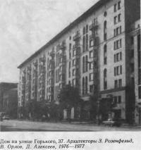 Дом на улице Горького, 37. Архитекторы 3. Розенфельд, В Орлов, Д. Алексеев, 1976—1977