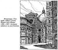 Флоренция. Площадь собора Санта Мария дель Фьоре. 1296—1467