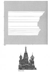Фрагмент главного антаблемента на северном фасаде северо-западного малого придела