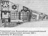 Генеральный план Всероссийской сельскохозяйственной и кустарно-промышленной выставки 1923 г