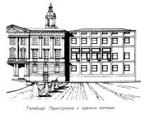 Гетеборг. Пристройка к зданию ратуши