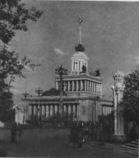 Главный павильон ВСХВ, 1954. Архитектор Ю. Щуко