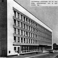 Гостиница «Спутник» по ул. Чкалова. Минскпроет. 1963 год