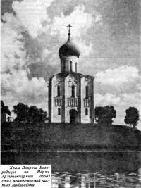 Храм Покрова Богородицы на Нерли