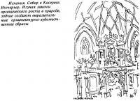 Испания. Собор в Касересе. Интерьер