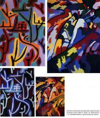 Изучение цветовой гармонизации. Условные копии работ П. Клее и В. Кандинского