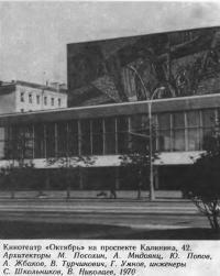 Кинотеатр «Октябрь» на проспекте Калинина, 42