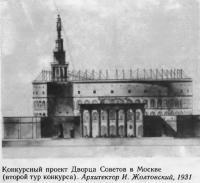 Конкурсный проект Дворца Советов в Москве. Архитектор И. Жолтовский, 1931