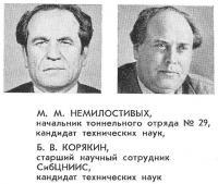 М. М. Немилостивых, Б. В. Корякин
