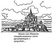 Монт-сен-Мишель. Гиперболическая связь архитектуры с природой