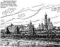 Московский Кремль. Древние зодчие развернули кремлевскую панораму к югу