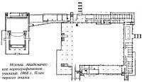 Москва. Академическое хореографическое училище. 1968 г. План первого этажа