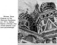 Москва. Храм Покрова на Рву (Василия Блаженного). XVI в