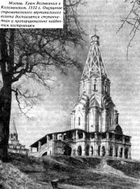 Москва. Храм Вознесения в Коломенском. 1532 г.