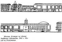Москва. Конкурс на здание Академии художеств. 1981 г. Фасад по Остоженке