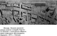 Москва. Проект реконструкции района площади Курского вокзала