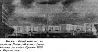 Москва. Жилой комплекс на развилке Ленинградского и Волоколамского шоссе. Проект 1959 г. Перспектива