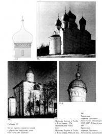 Мотив крутых фронтончиков в убранстве наружных стен новгородских церквей