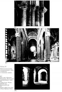 Мотив пучков колонн, поддерживающих своды, в романских и готических зданиях