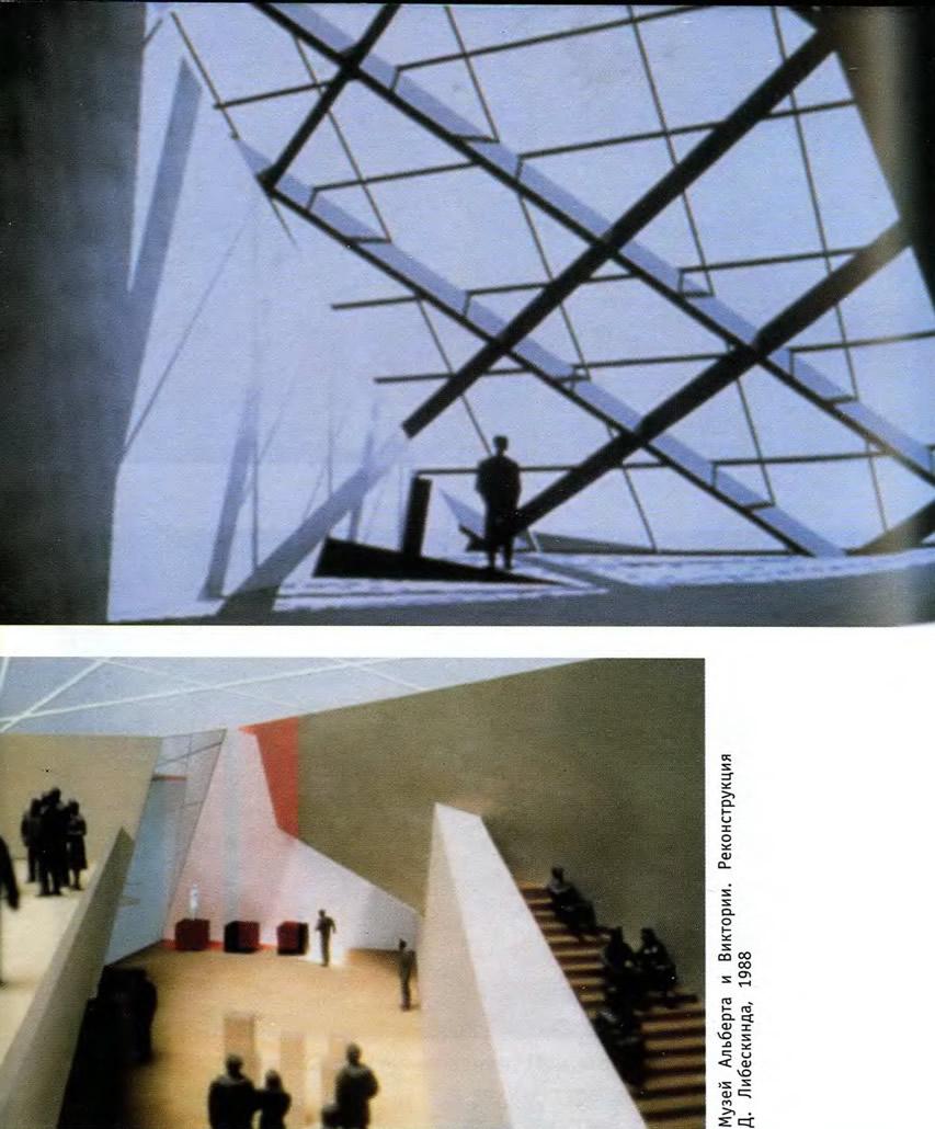 Музей Альберта и Виктории. Реконструкция Д. Либескинда, 1988