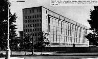 Новый корпус часового завода. Белпромпроект. 1964 год