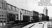 Общественно-торговый комплекс площади у Курского вокзала. Проект 1971 г. Перспектива с улицы