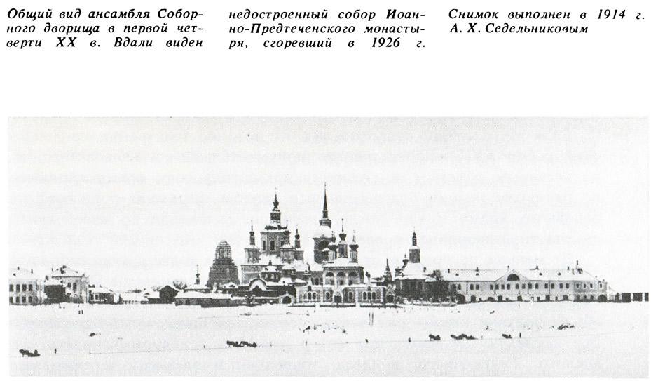 Общий вид ансамбля Соборного дворища в первой четверти XX в.