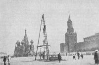 Одна из буровых вышек для исследования грунтов. Москва, август 1932 г.