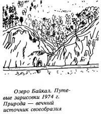 Озеро Байкал. Путевые зарисовки 1974 г. Природа — вечный источник своеобразия