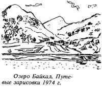 Озеро Байкал. Путевые зарисовки 1974 г.
