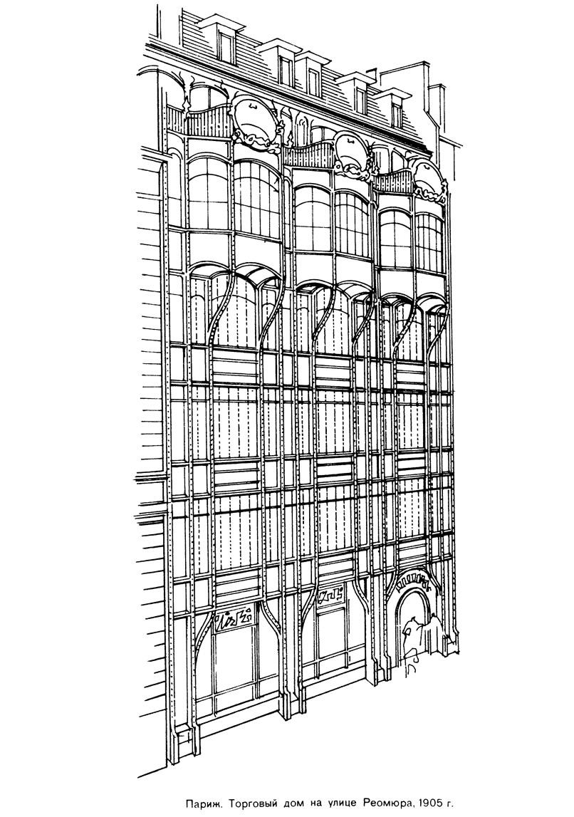Париж. Торговый дом на улице Реомюра, 1905 г.