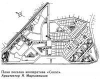 План поселка кооператива «Сокол»