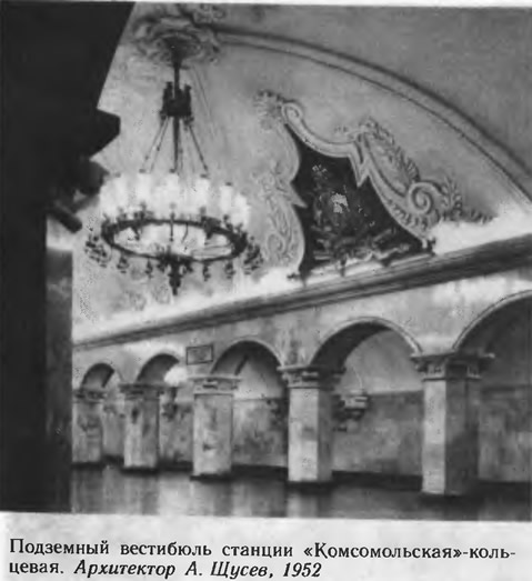 Подземный вестибюль станции «Комсомольская»-кольцевая
