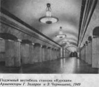Подземный вестибюль станции «Курская»