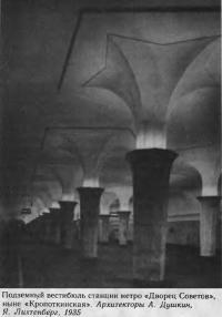 Подземный вестибюль станции метро «Дворец Советов», ныне «Кропоткинская»
