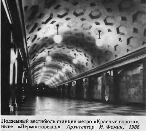 Подземный вестибюль станции метро «Красные ворота», ныне «Лермонтовская»