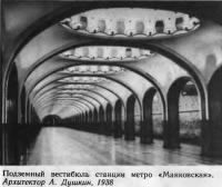 Подземный вестибюль станции метро «Маяковская»