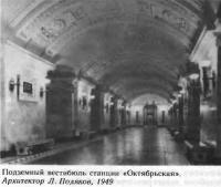 Подземный вестибюль станции «Октябрьская»