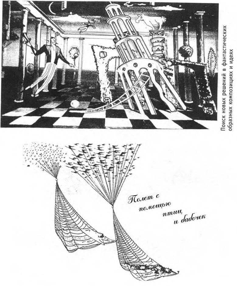 Поиск новых решений в фантастических образных композициях и идеях