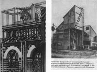 Постройки Всероссийской сельскохозяйственной и кустарно-промышленной выставки 1923 г