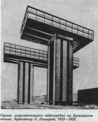 Проект «горизонтального небоскреба» на Бульварном кольце