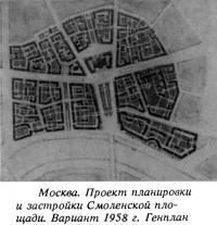 Проект планировки и застройки Смоленской площади. Вариант 1958 г. Генплан