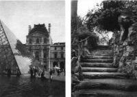 Противопоставление состояний парадность (пл. Лувра) — камерность (сад Трокадеро, Париж)