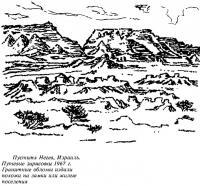 Пустыня Негев, Израиль. Гранитные обломы издали похожи на замки или жилые поселения